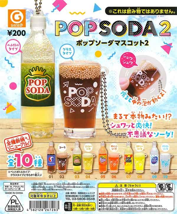 ポップソーダ マスコット2(50個入り)