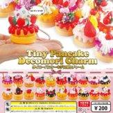 タイニーパンケーキ デコ盛りチャーム(50個入り)