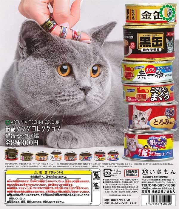 アートユニブテクニカラー缶詰リングコレクション<猫缶ミックス編>(40個入り)