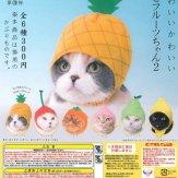 かわいい かわいい ねこフルーツちゃん2(50個入り)