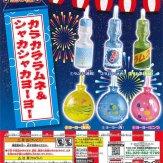 カラカララムネ&シャカシャカヨーヨー(50個入り)