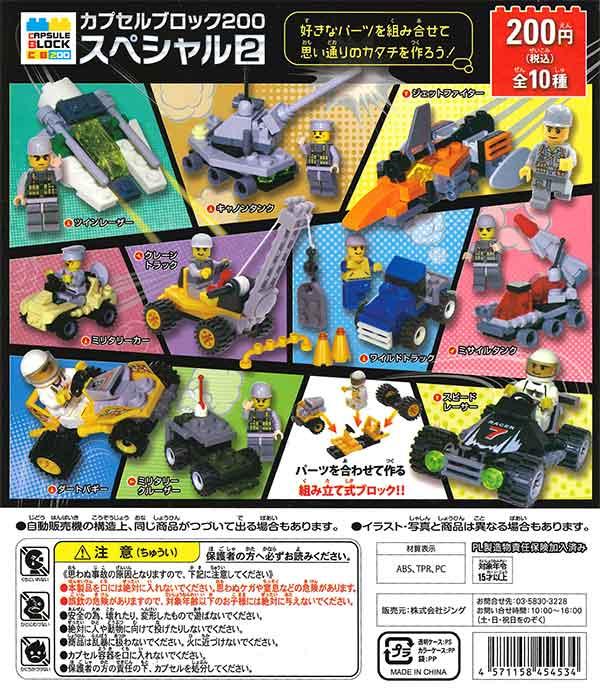 カプセルブロック200スペシャル2 (50個入り)