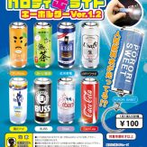 パロディ缶ライトキーホルダーVer.1.2(50個入り)