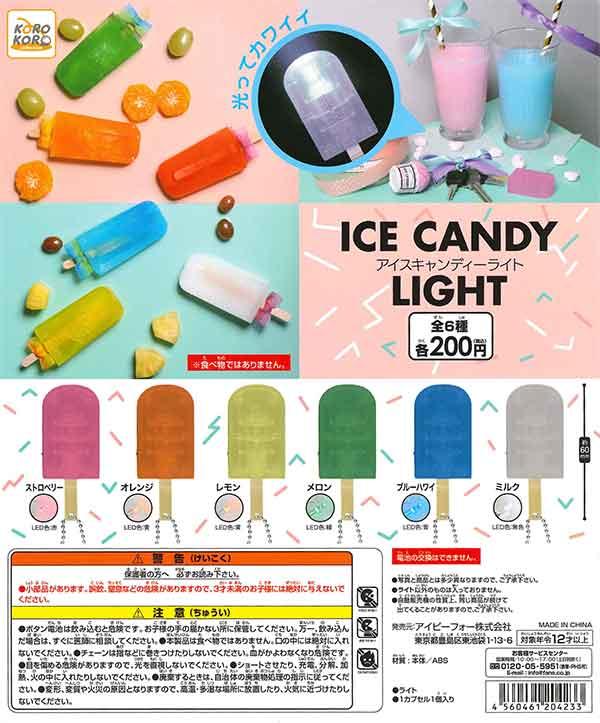 アイスキャンディーライト (50個入り)