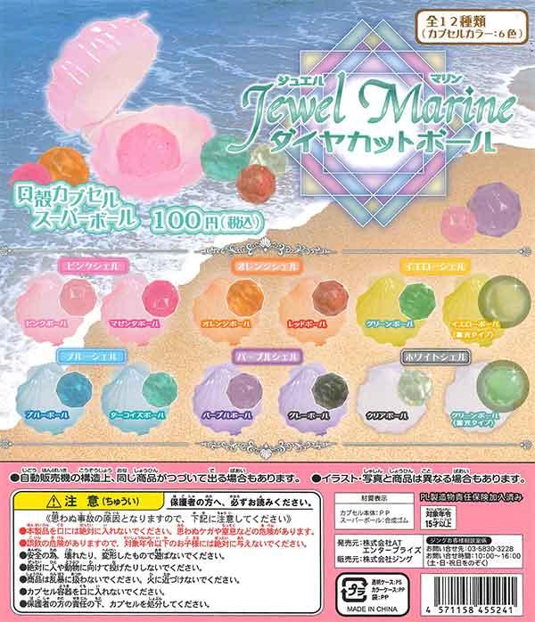 Jewel Marine ダイヤカットボール(100個入り)