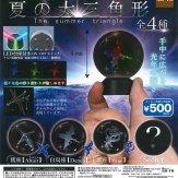 クリスタルライトボール星座シリーズ 夏の大三角形(20個入り)