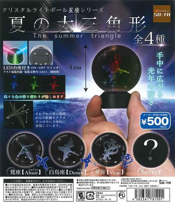 クリスタルライトボール星座シリーズ 夏の大三角形 (20個入り)