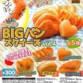 びっくり BIGパンスクイーズ vol.4(40個入り)