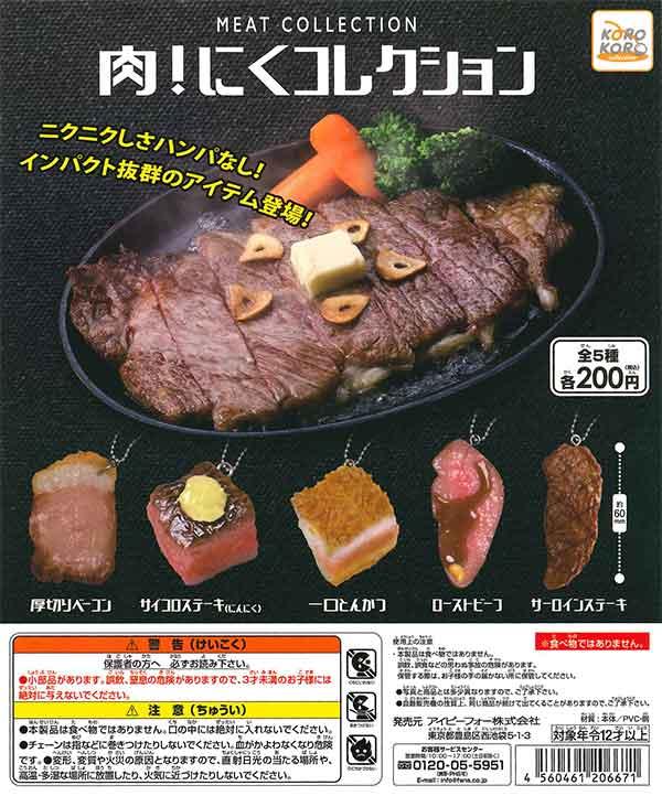 コロコロコレクション 肉!にくコレクション(50個入り)