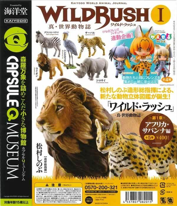 カプセルQミュージアム WILD RUSH 第1弾 アフリカ・サバンナ編 (30個入り)