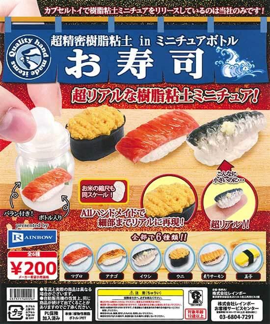 超精密樹脂粘土inミニチュアボトル お寿司(50個入り)
