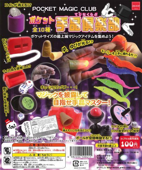 ポケット 手品倶楽部 (100個入り)