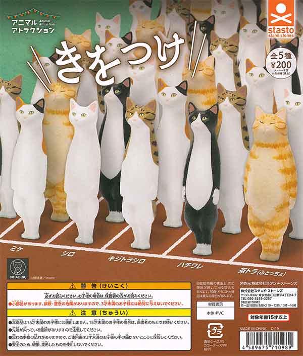 アニマルアトラクションアトラクション 猫地蔵【きをつけ】(50個入り)