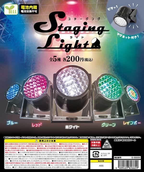 ステージングライト(50個入り)