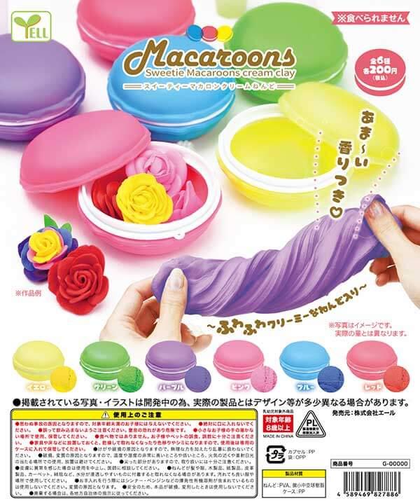 スイーティーマカロンクリームねんど(50個入り)