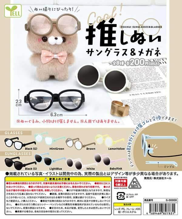 推しぬいサングラス&メガネ(50個入り)