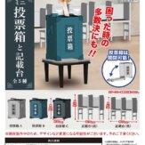 ミニ投票箱と記載台(40個入り)