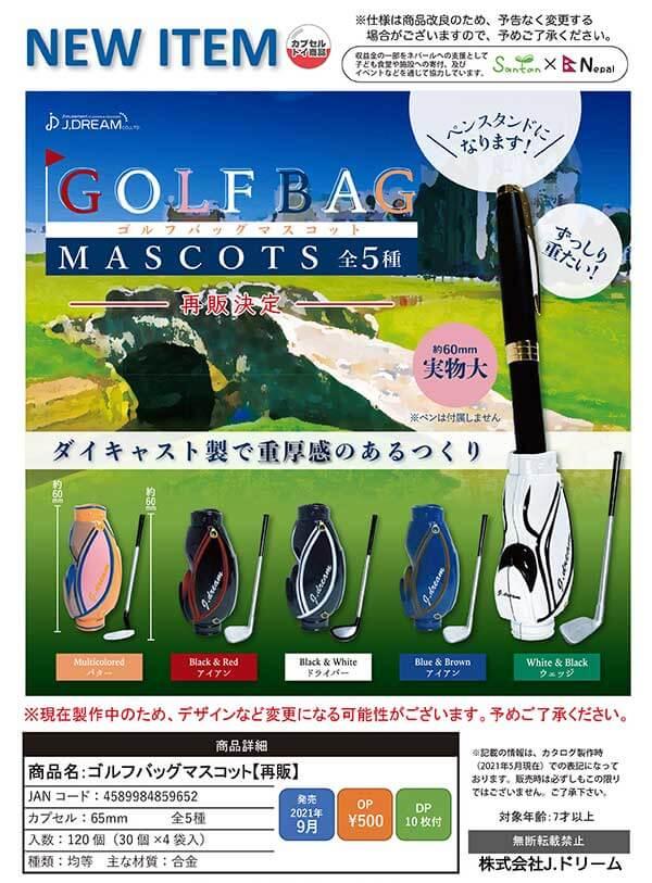 ゴルフバッグマスコット(30個入り)