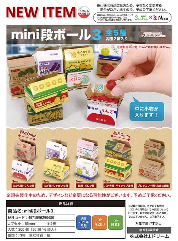 mini段ボール3(50個入り)