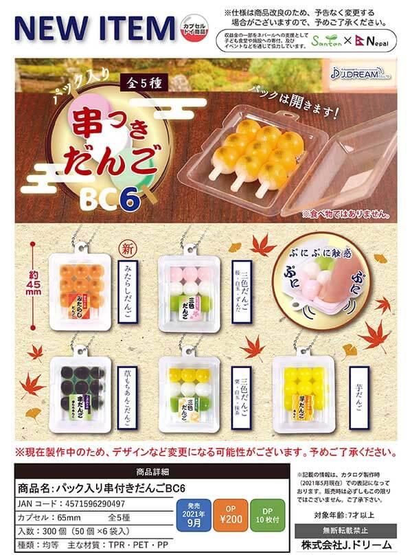 パック入り串付きだんごBC6(50個入り)