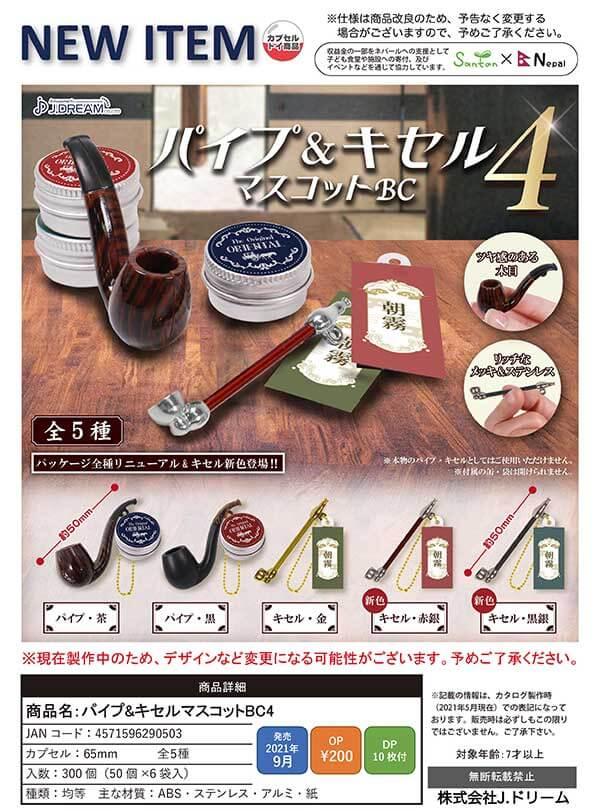 パイプ&キセルマスコットBC4(50個入り)