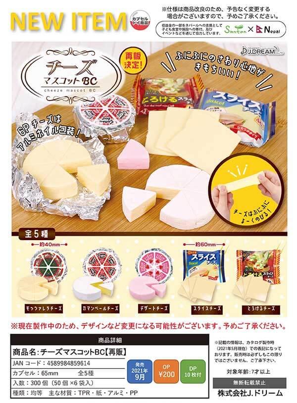 チーズマスコットBC(50個入り)