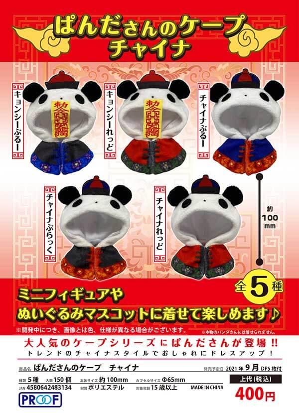 ぱんださんのケープ チャイナ(30個入り)