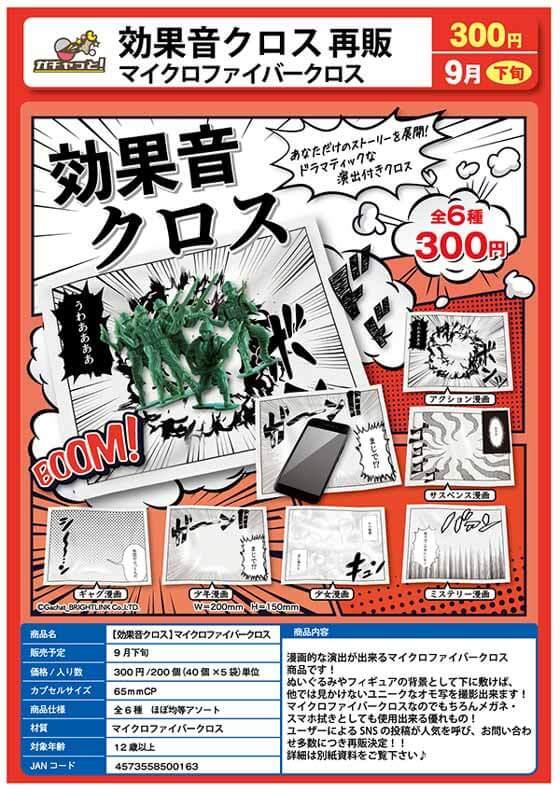 効果音クロス マイクロファイバークロス(40個入り)