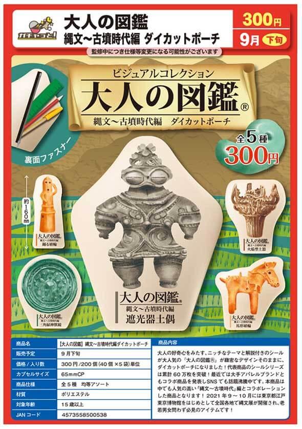大人の図鑑 縄文~古墳時代編 ダイカットポーチ(40個入り)
