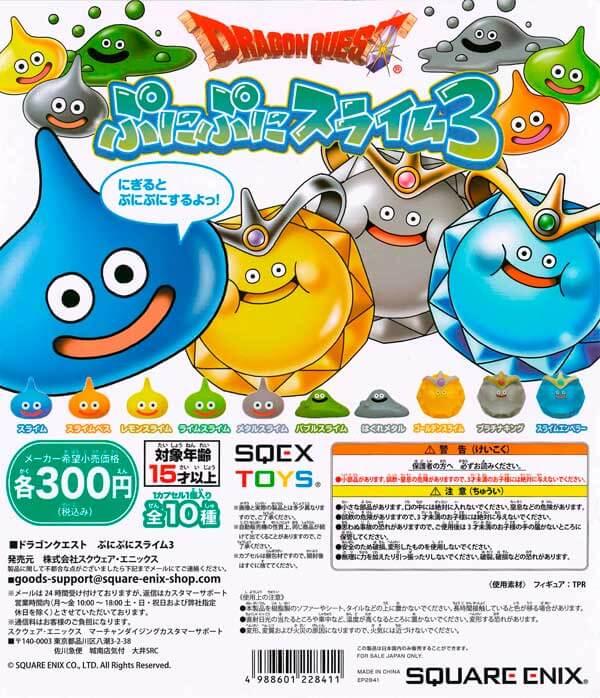 ドラゴンクエスト ぷにぷにスライム3(40個入り)