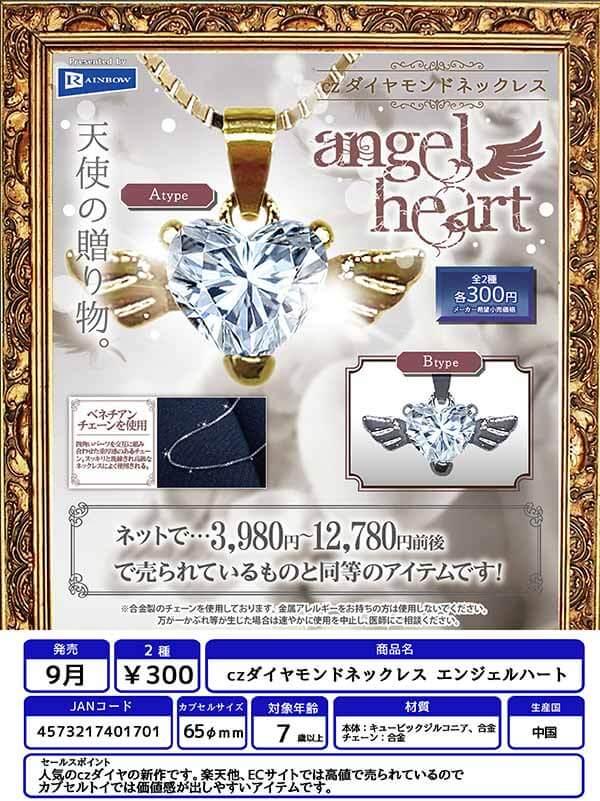 czダイヤモンドネックレス エンジェルハート(40個入り)