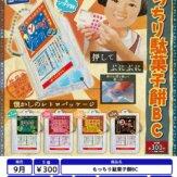 もっちり駄菓子餅BC(40個入り)