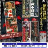 新東宝昭和の怪談ポスターマグネット(40個入り)