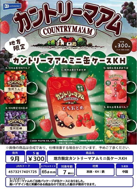 地方限定カントリーマアムミニ缶ケースKH(40個入り)