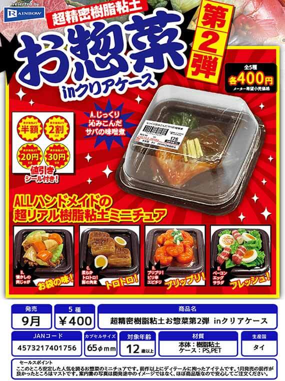 超精密樹脂粘土お惣菜第2弾 inクリアケース(30個入り)
