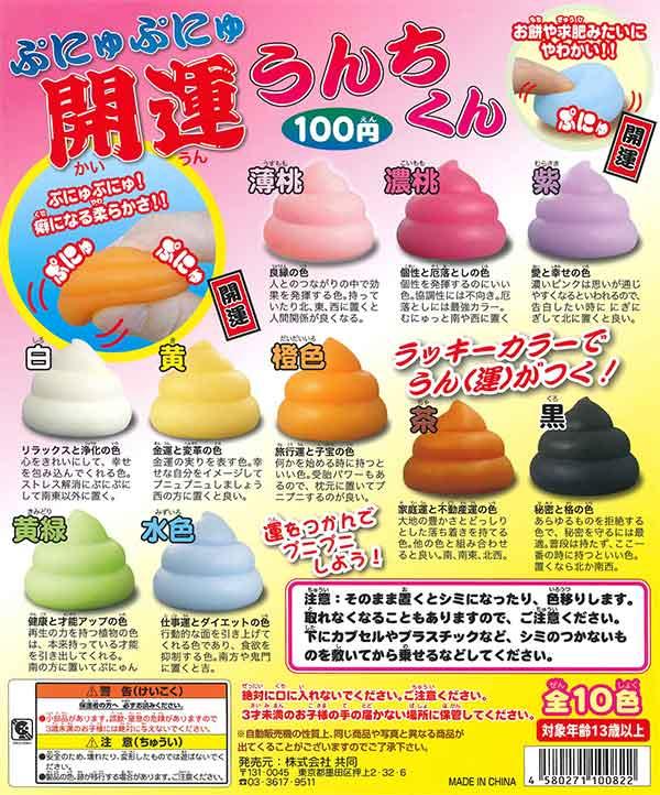 開運ぷにゅぷにゅうんちくん(100個入り)