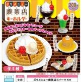 ぷちメニュー喫茶店スイーツKH(50個入り)