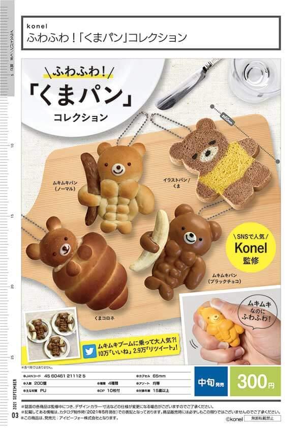 konel ふわふわ!「くまパン」コレクション(40個入り)