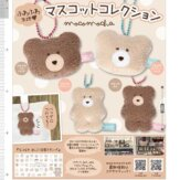 mocomocha マスコットコレクション(40個入り)