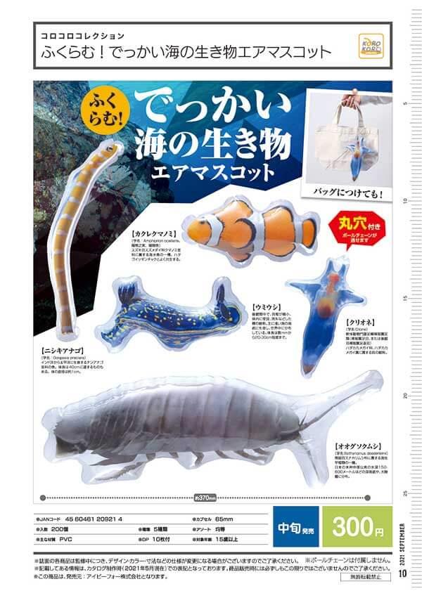 コロコロコレクションふくらむ!でっかい海の生き物エアマスコット(40個入り)