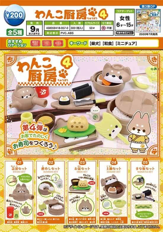 わんこ厨房 4(50個入り)