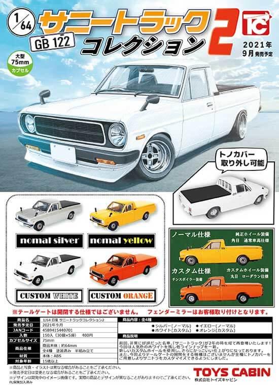 1/64 日産サニートラックコレクション2(30個入り)