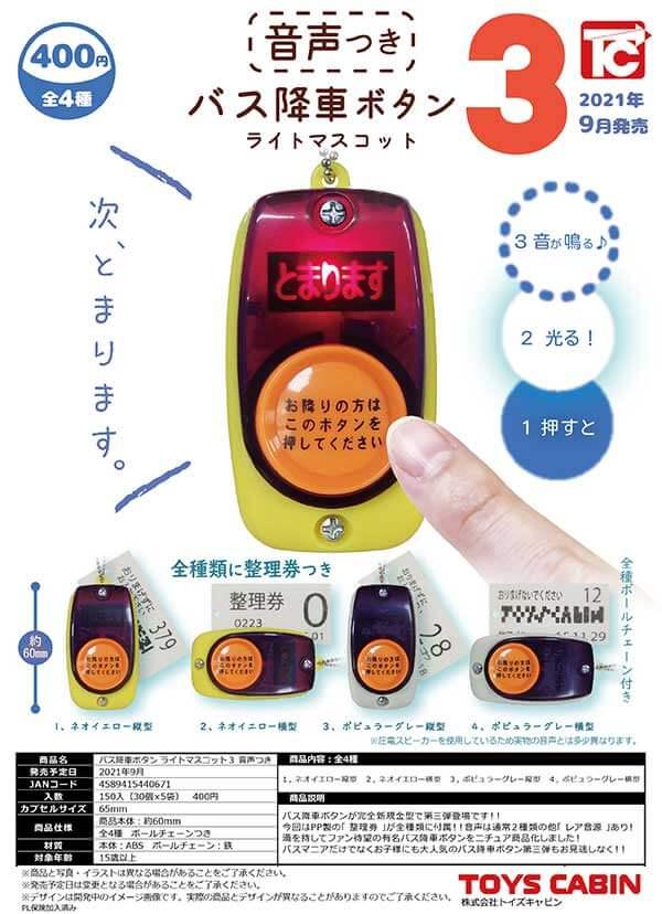 バス降車ボタン ライトマスコット3 音声つき(30個入り)
