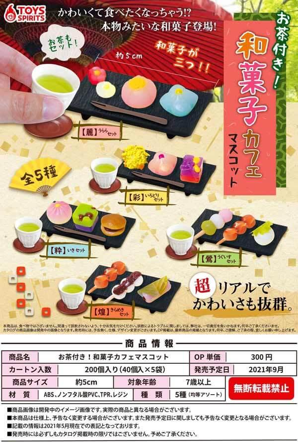 お茶付き!和菓子カフェマスコット(40個入り)