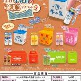 レトロ牛乳箱&牛乳瓶マスコット2(50個入り)