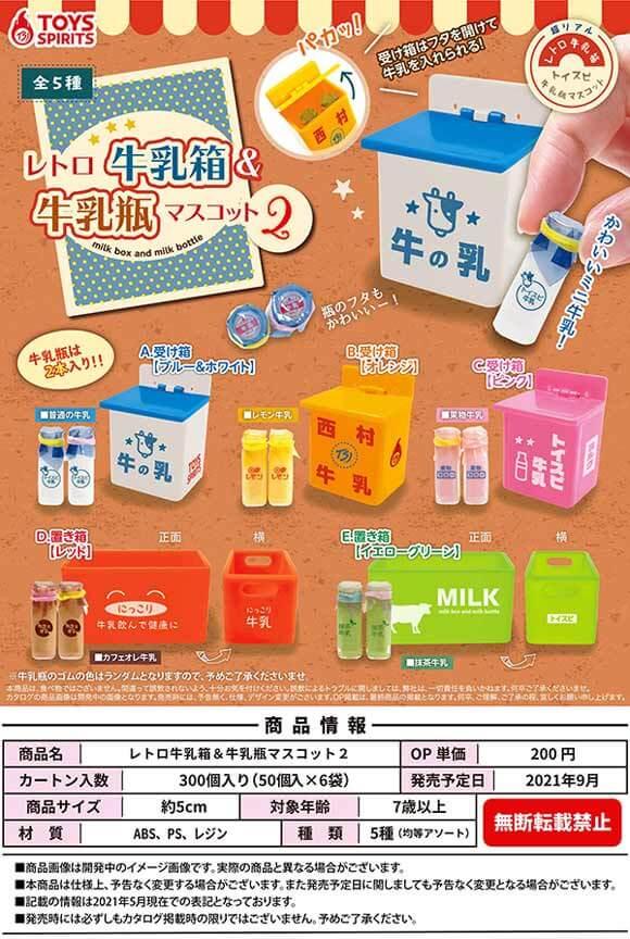 レトロ牛乳箱&牛乳瓶マスコット2 (50個入り)