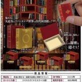 本当に隠せる!秘密の古書と本棚マスコット(40個入り)