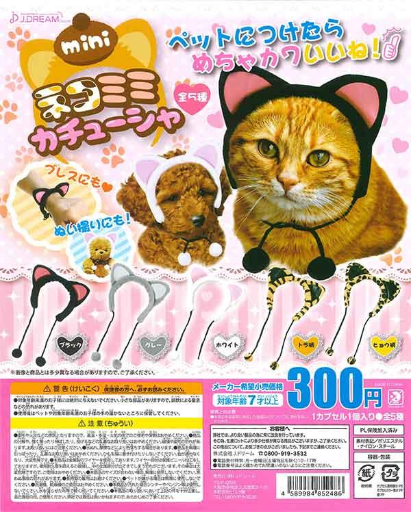 miniネコミミカチューシャ(40個入り)