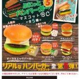ぷにっとハンバーガーマスコットBC5(40個入り)