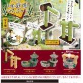 ミニチュア和風庭園マスコット(50個入り)